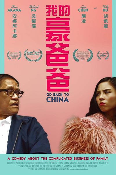 Go Back To China Film by Emily Ting, with Anna Akana, Lynn Chen, Kelly Hu, Richard Ng